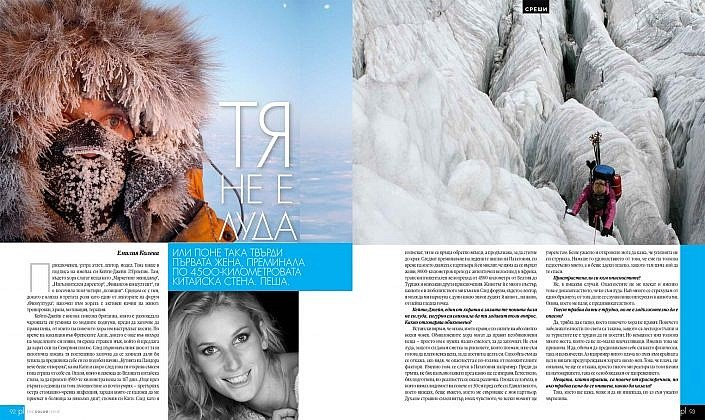 Premium Lifestyle Magazine Bulgaria 2018